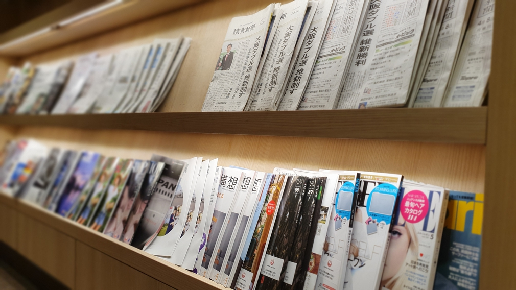 JAL Sakura Lounge magazines and newspapers