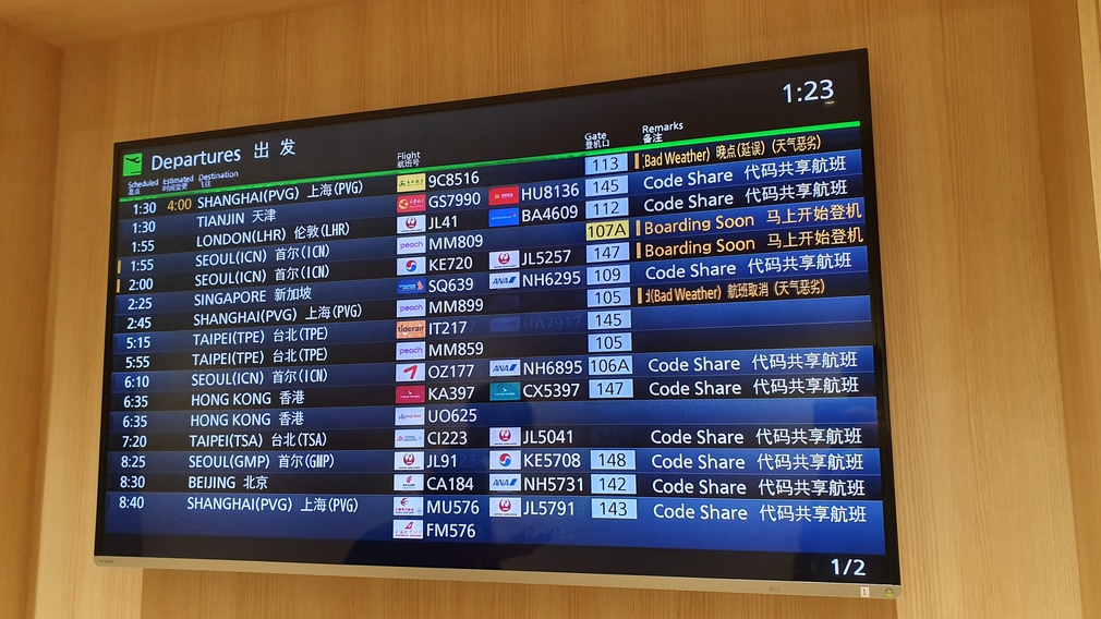 JAL Sakura Lounge screens
