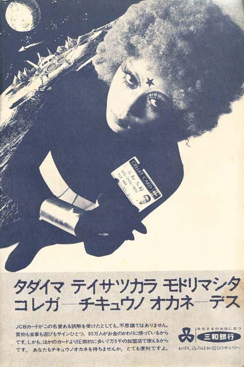 JCB vintage credit card ad Sanwa Bank